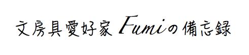 文房具愛好家fumiの備忘録